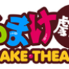 Omake Theater: Enjoy the show